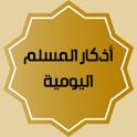 أذكار المسلم adkaar almuslem icon