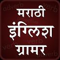 English Grammar In Marathi icon