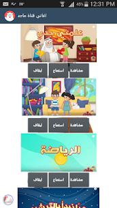 اغاني قناة ماجد و اغاني اطفال 1