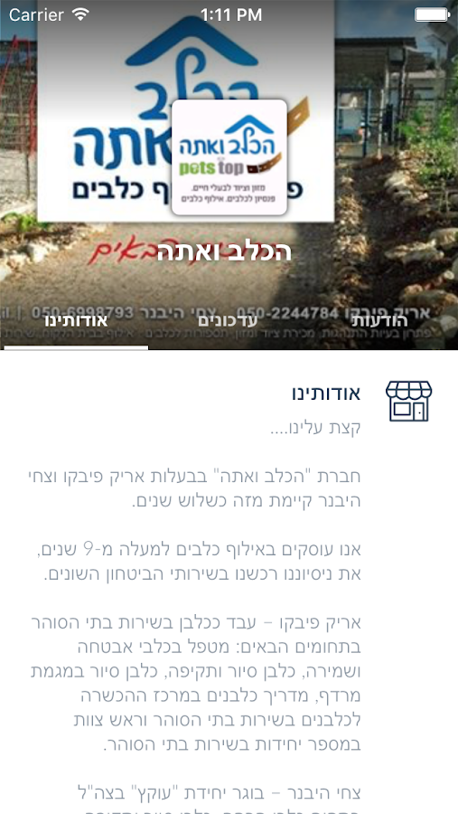 ‫הכלב ואתה‬‎- screenshot