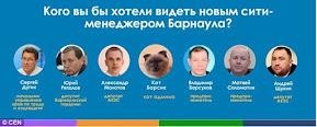 Daily mail: Кот побеждает на выборах мэра Барнаула по опросам соцсетей | Альфа новости по-русски