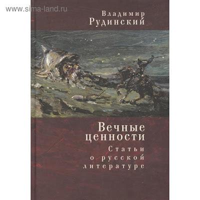 Вечные ценности. Статьи о русской литературе. Рудинский В.