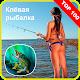 Клёвая рыбалка apk