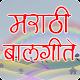 Marathi Balgeete | मराठी बालगीते icon