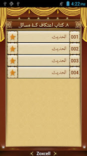 Sahih Muslim Hadith (Urdu) 5
