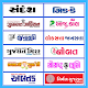 Gujarati News Papers (Daily E-Papers) Download for PC Windows 10/8/7