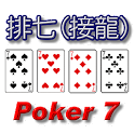 Sevens(Laying Out Seven) icon