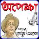 অপেক্ষা- Humayun Ahmed Download on Windows