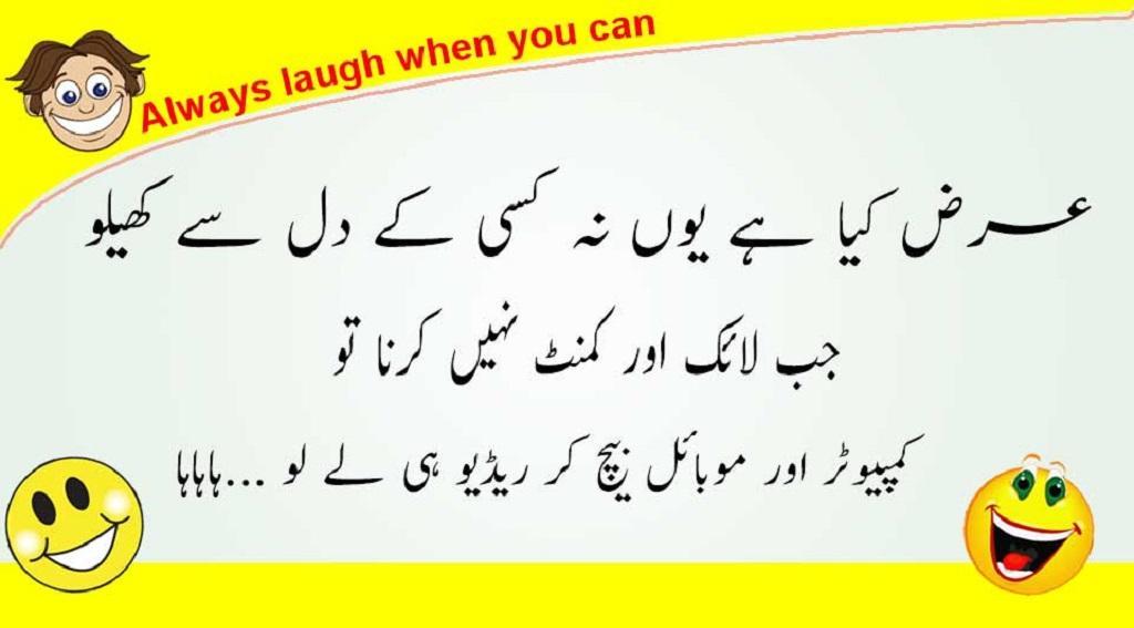 Image Result For Funny Jokes In Urdu
