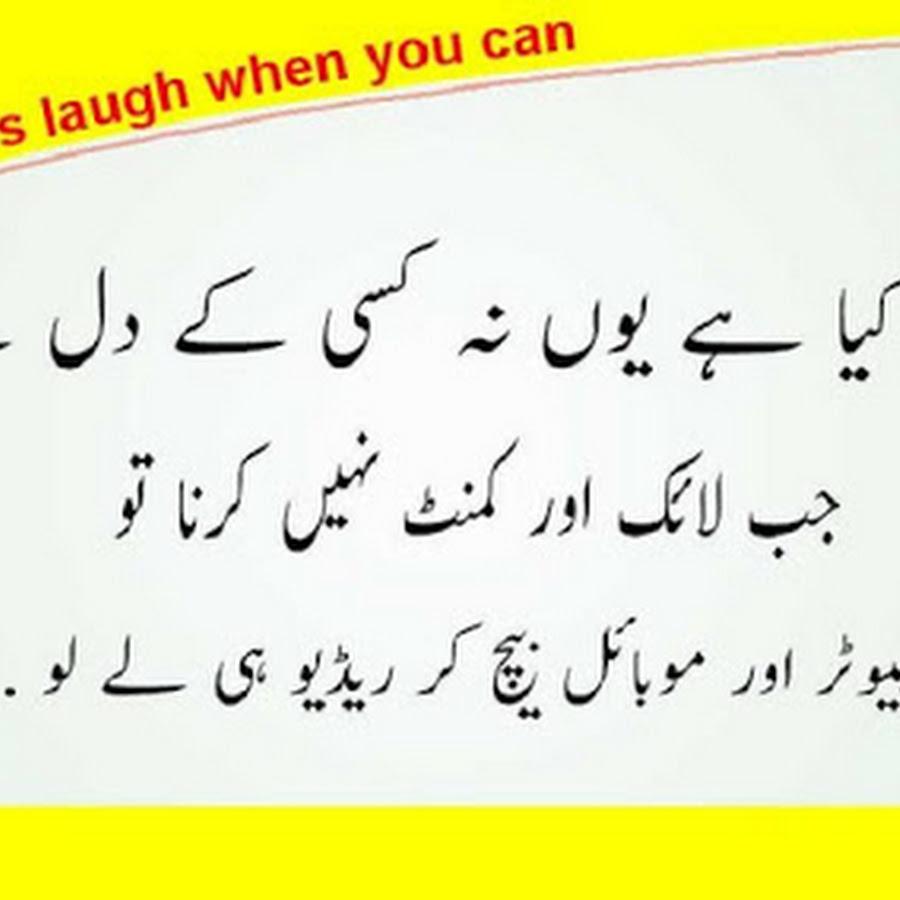 Funny Urdu Shayri