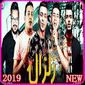مهرجان  زلزال - حمو بيكا - بدون انترنت 2019 icon