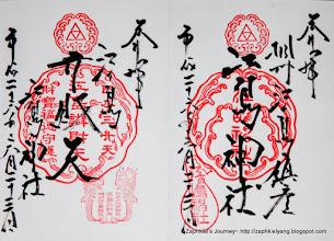 Photo: 神奈川縣鐮倉市 江島神社 平成26年6月23日