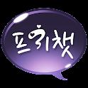 애인만들기,연인,채팅어플,소개팅,만남어플-프리챗 icon