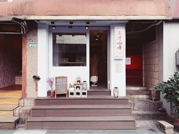 台北大安 :: 五坪咖啡(光復二店)不要再喝超商拿鐵了!華視大樓旁咖啡CP值超高