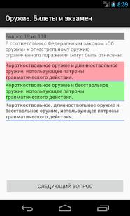 Билеты для экзамена в ОЛРР  IgorMans Blog