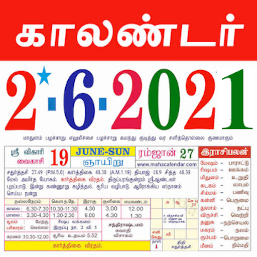 Tamil Daily Calendar 2021 August Tamil calendar 2021   தமிழ் காலண்டர் 2021 – Apps on
