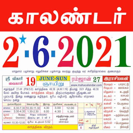 ✅[2020] Tamil calendar 2021   தமிழ் காலண்டர் 2021
