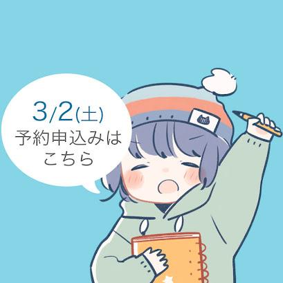 【イベント情報】2019年3月2日(土曜日)に学校見学会を開催します。