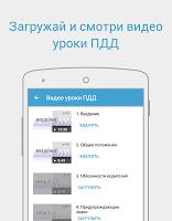 screenshot of Рули Онлайн. Билеты ПДД 2020. Экзамен ГИБДД (12+)