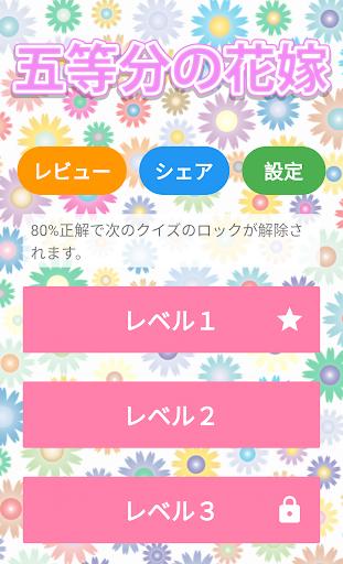 五等分の花嫁クイズ診断アプリ - 無料ゲーム screenshot 1