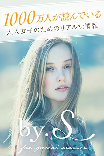 大人女子のためのファッション・美容情報-by.S バイエス