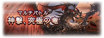 マルチバトル「神撃、究極の竜」