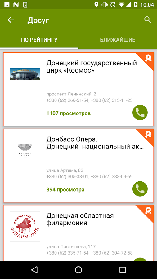 Донецк City Guide- screenshot