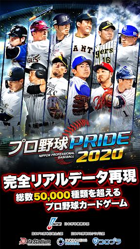 プロ野球PRIDE 1.10.17 screenshots 1