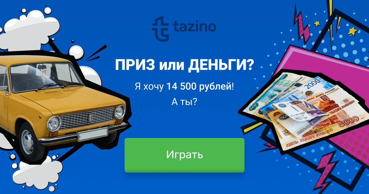 Виртуальное казино Tazino от Travelpayouts