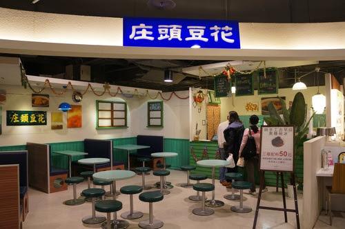 板橋美食推薦-板橋車站環球板橋店B1【庄頭豆花】