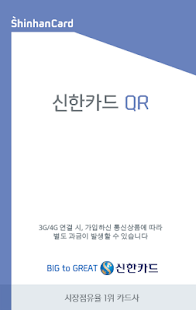 신한카드 QR- screenshot thumbnail