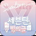 세븐틴 빙의글 icon