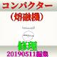 コンパクター(熔融機)修理forConstruction Download for PC Windows 10/8/7