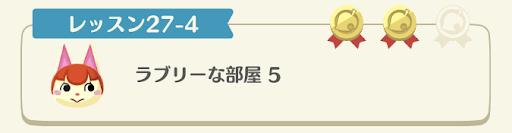 レッスン27-4