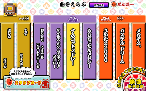 太鼓の達人プラス★新曲取り放題! 2.1.3 screenshots 2