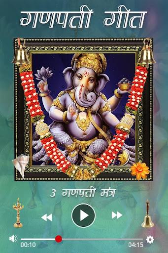 Ganesh Aarti & Songs  screenshots 2