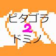 ピタゴラドミノ2 物理演算パズルゲーム apk