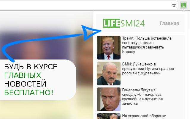 Новости lifesmi24.com