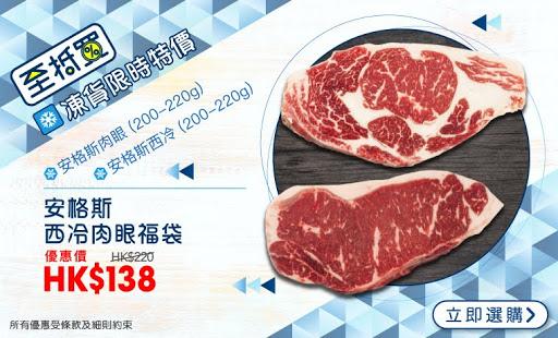 至抵買凍貨限時特價_安格斯西冷肉眼福袋_760X460.jpg