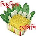 খিচুড়ির রেসিপি icon