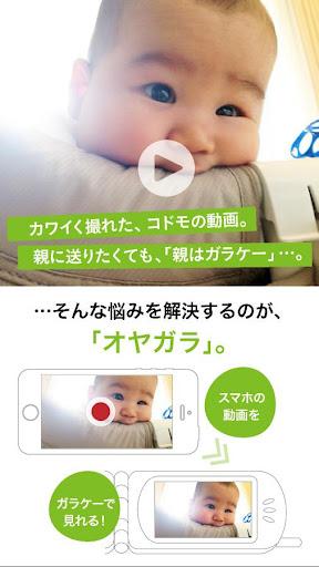 オヤガラ ガラケーに動画や写真をカンタン送信!