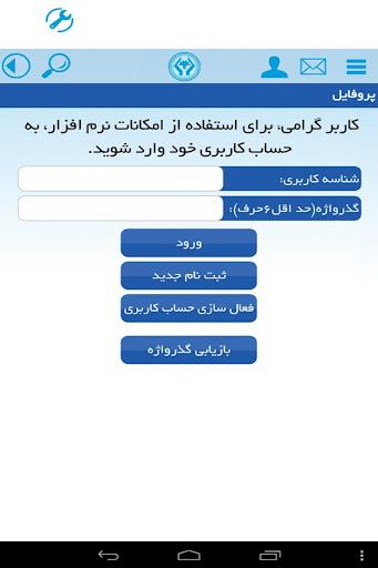 درگاه فناوری ایران