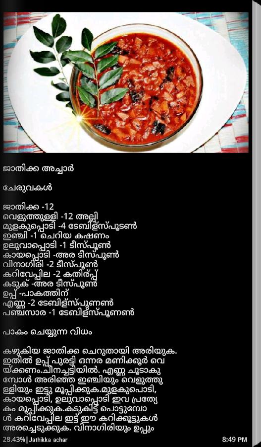 Adukkala volume 1 android apps on google play adukkala volume 1 screenshot forumfinder Images