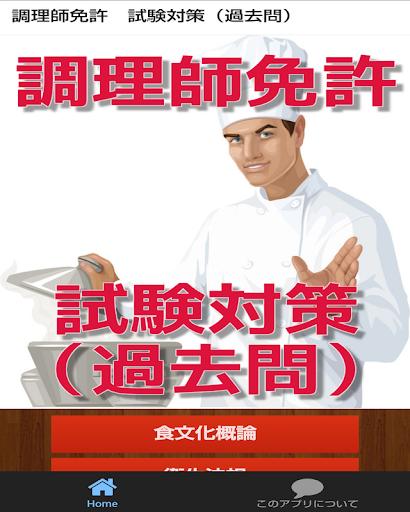 調理師免許 試験対策(過去問)