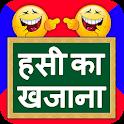 Hindi Jokes - 2018 ( Best + Latest + NEW ) icon