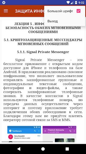 Защита информации screenshot 4