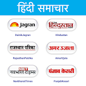 Hindi News All in one India Newspaper