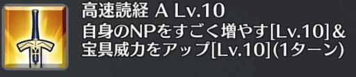 高速読経[A]