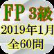 FP3級技能検定2019(H31)年1月全60問