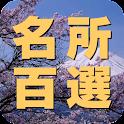 日本全国名所百選 ドライブ・お散歩マップ icon